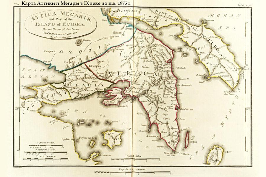 Карта Аттики и Мегары в IX веке до н.э. 1975 г