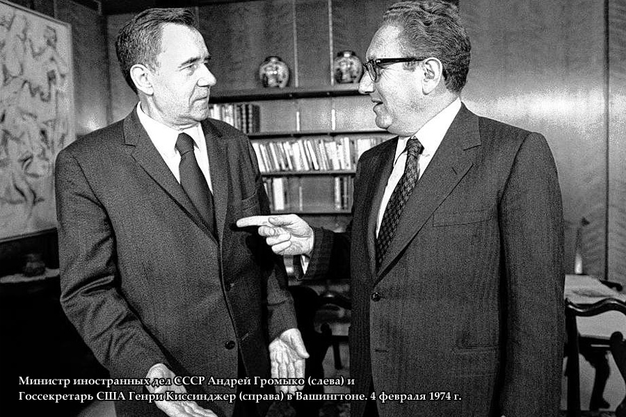 Андрей Громыко и Генри Киссинджер