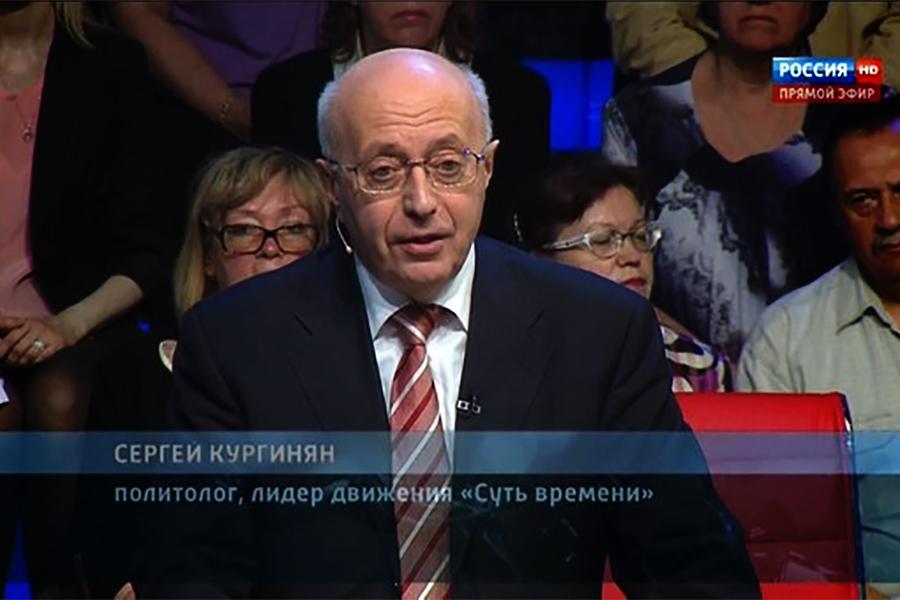 Сергей Кургинян на Россия-1