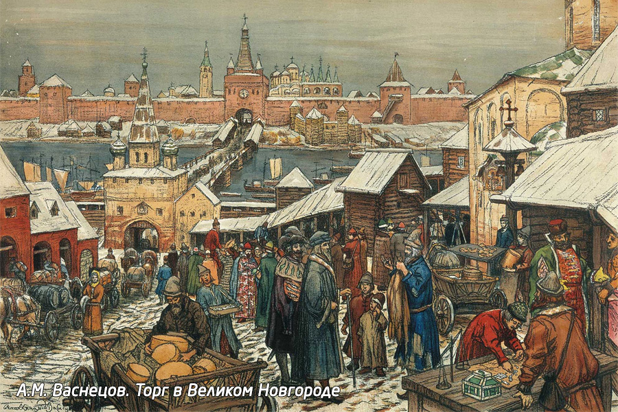 А.М. Васнецов. Торг в Великом Новгороде