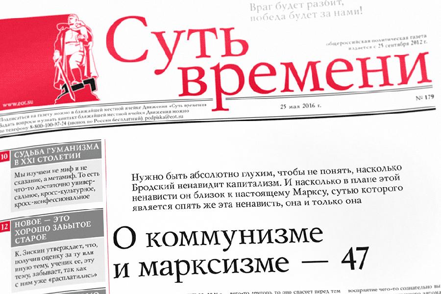 Газета Суть времени №179