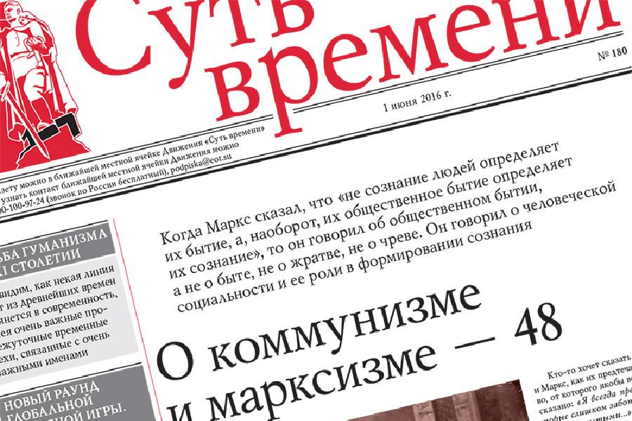 Газета Суть времени №180
