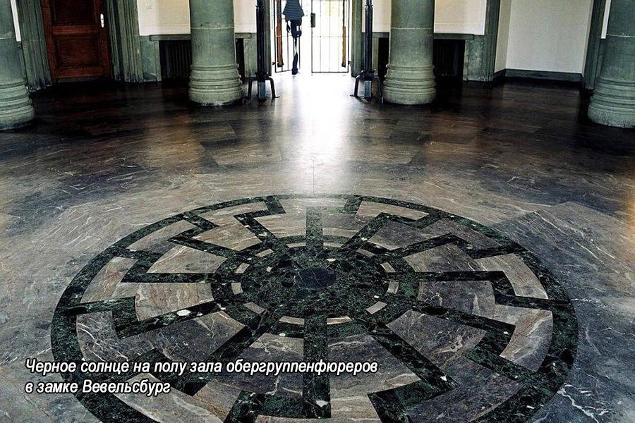 Черное солнце на полу зала обергруппенфюреров в замке Вевельсбург