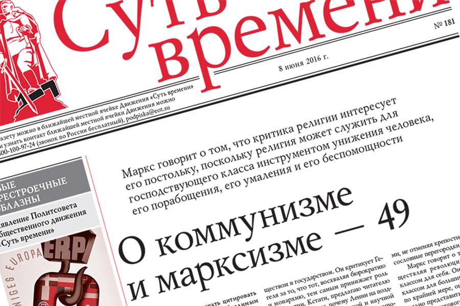 181 номер газеты «Суть времени»