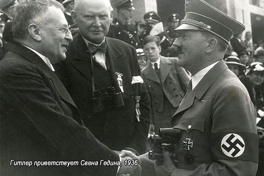 Гитлер приветствует Свена Гедина, 1936