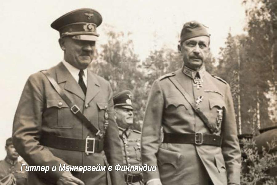 Гитлер и Маннергейм в Финляндии