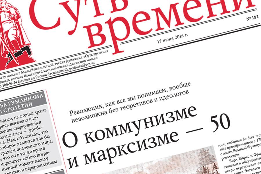 182 номер газеты «Суть времени»
