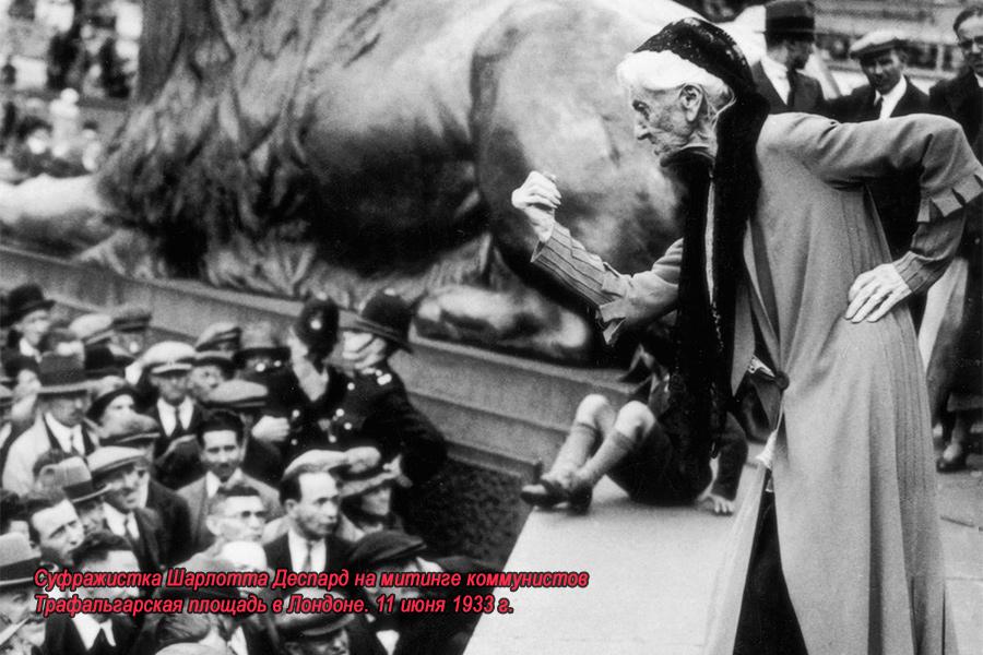 Суфражистка Шарлотта Деспард на митинге коммунистов в Лондоне