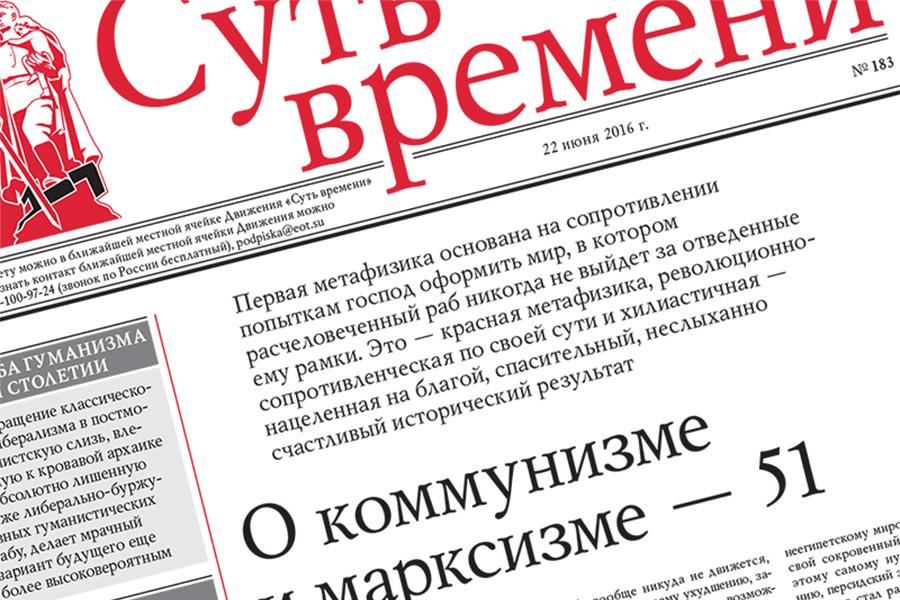 183 номер газеты «Суть времени»