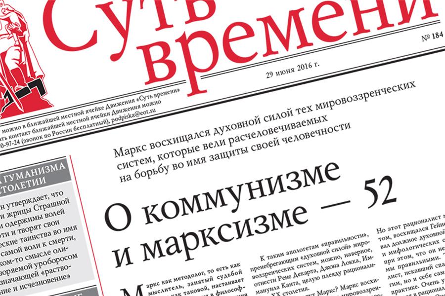 184 номер газеты «Суть времени»