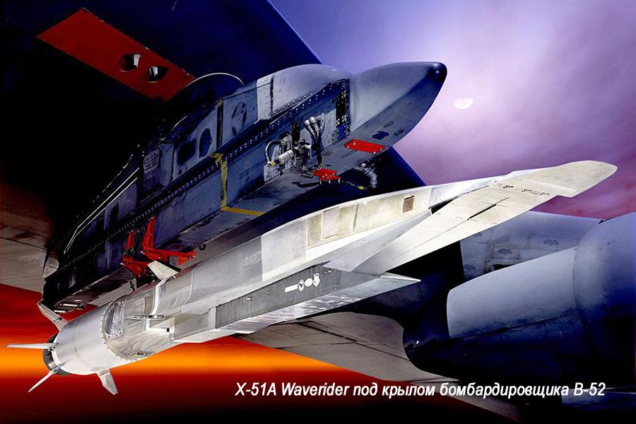 X-51A Waverider под крылом бомбардировщика B-52