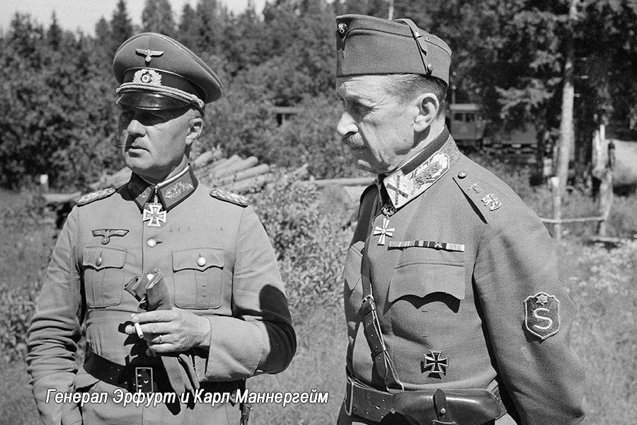 Генерал Эрфурт и Карл Маннергейм