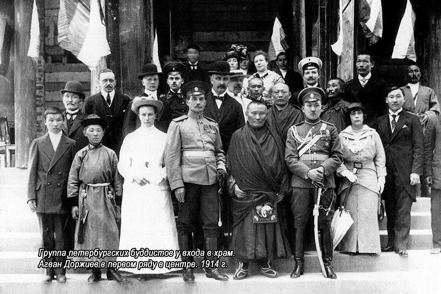 Агван Доржиев в первом ряду в центре. 1914 г.