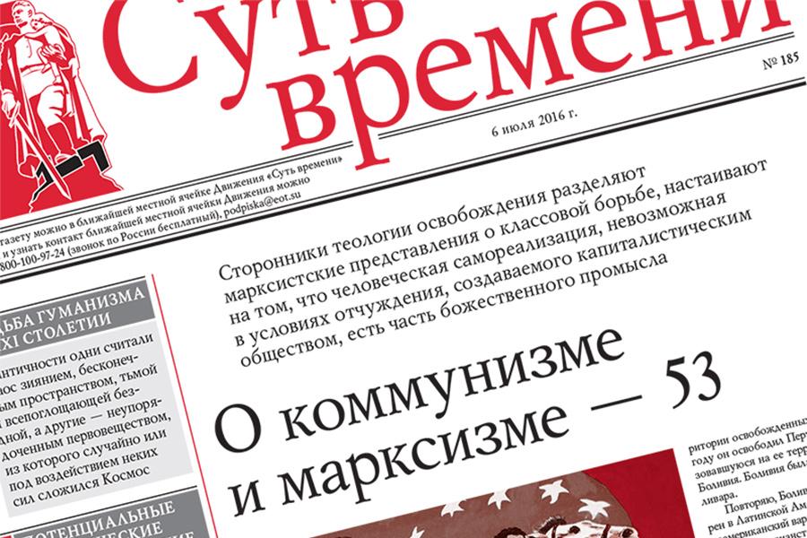185 номер газеты «Суть времени»