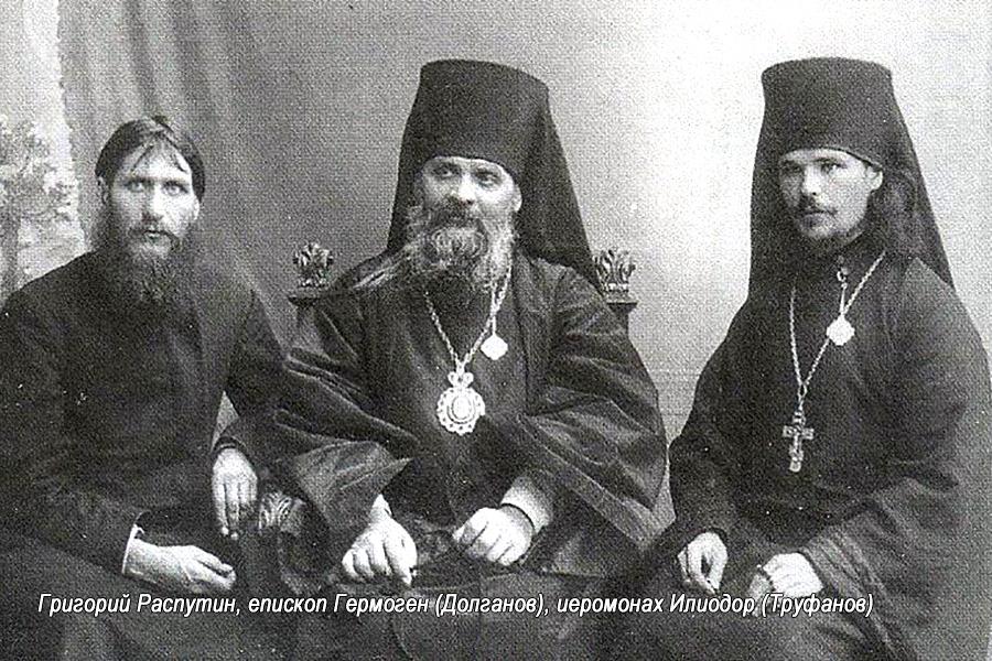 Григорий Распутин, епископ Гермоген (Долганов), иеромонах Илиодор (Труфанов)