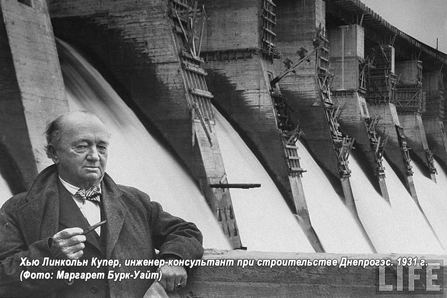 Хью Линкольн Купер, инженер-консультант при строительстве Днепрогэс. 1931 г.