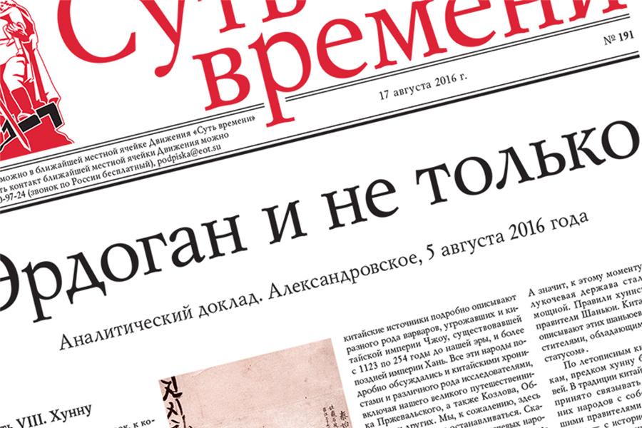 191 номер газеты «Суть времени»