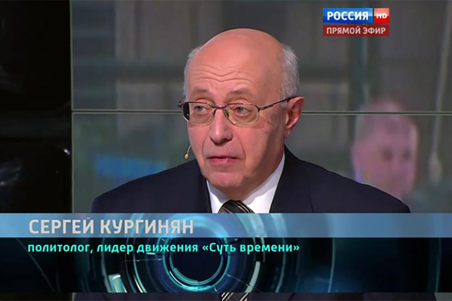 Сергей Кургинян на канале «Россия 1»