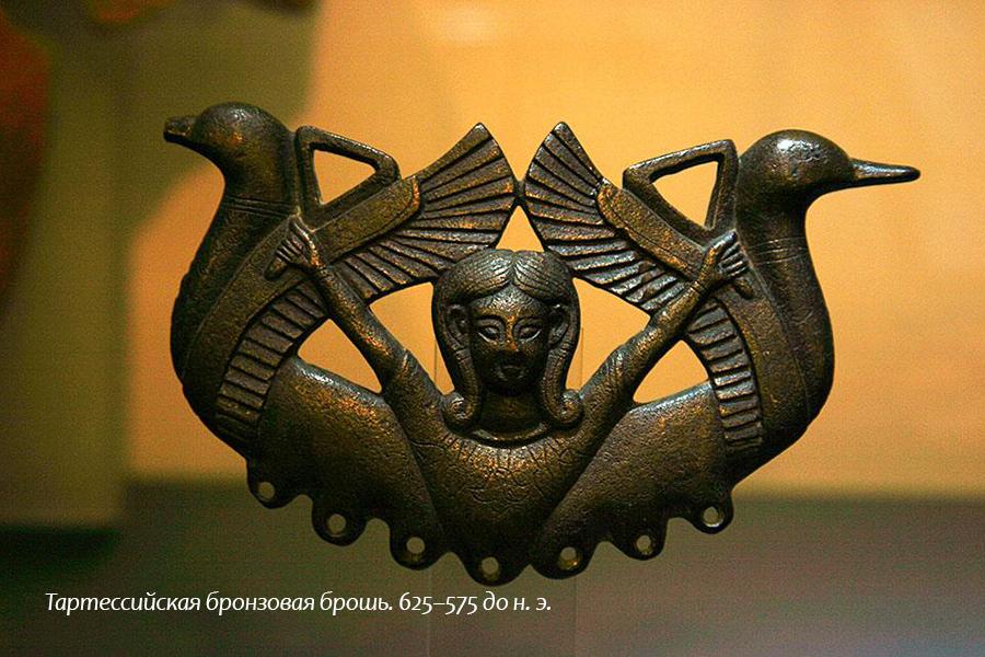 Тартессийская бронзовая брошь. 625–575 до н. э.