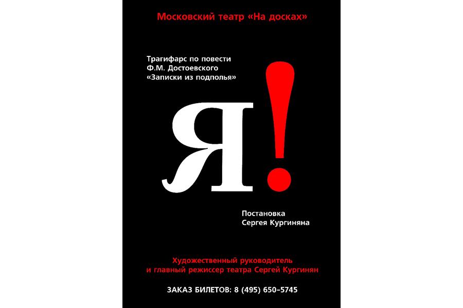 В субботу, 16 сентября, в 19:00 спектакль «Я!» в театре «На досках»