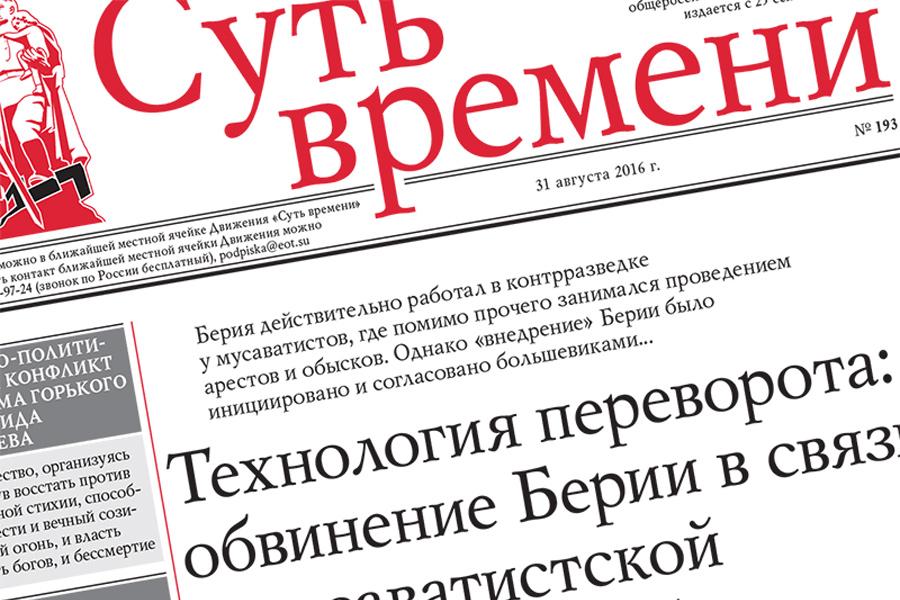 193 номер газеты «Суть времени»
