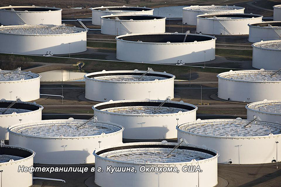 Нефтехранилище в г. Кушинг, Оклахома, США.