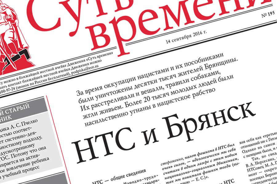 195 номер газеты «Суть времени»