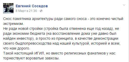 sosedov_metafora