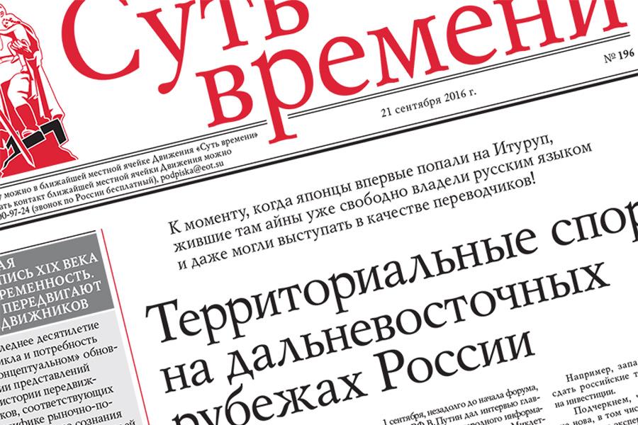 196 номер газеты «Суть времени»