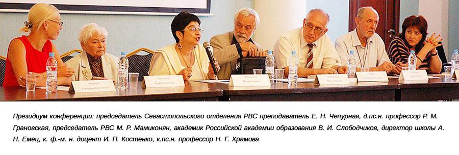 Президиум конференции РВС в Севастополе