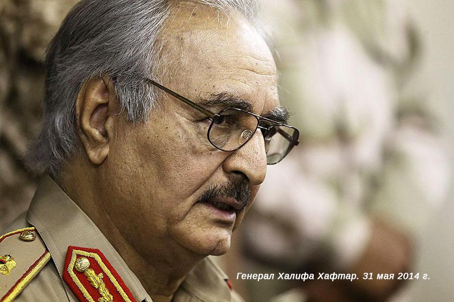 Генерал Халифа Хафтар. 31 мая 2014 г.