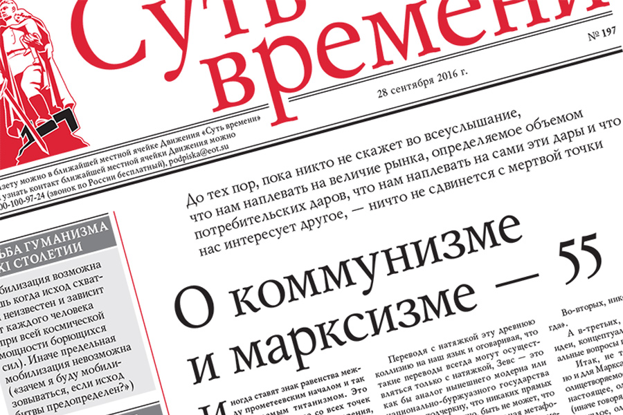 197 номер газеты «Суть времени»