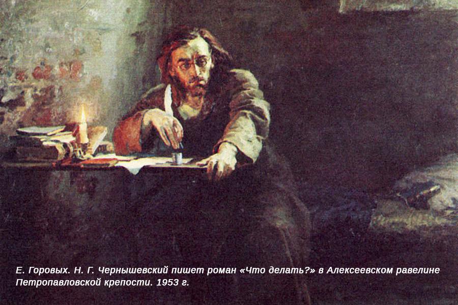 Н. Г. Чернышевский пишет роман «Что делать?» в Алексеевском равелине Петропавловской крепости