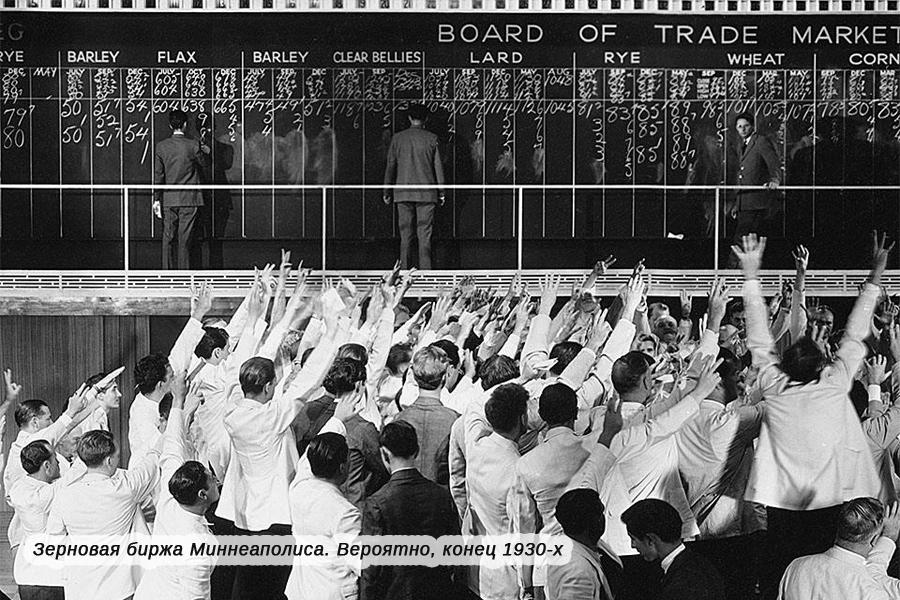Зерновая биржа Миннеаполиса