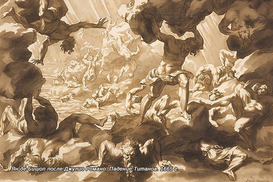 Падение Титанов