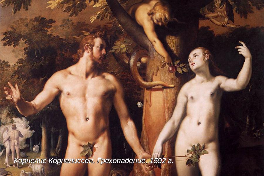 Корнелис Корнелиссен. Грехопадение. 1592 г.