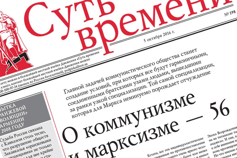 198 номер газеты «Суть времени»
