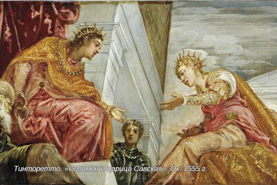 Тинторетто. «Соломон и царица Савская»