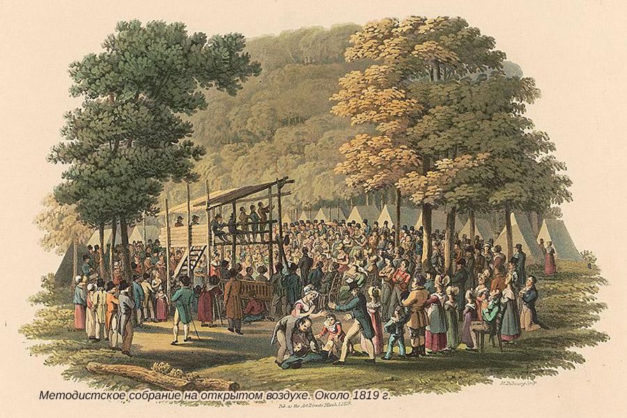 Методистское собрание на открытом воздухе. Около 1819 г.