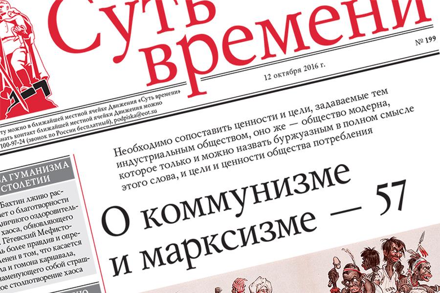 199 номер газеты «Суть времени»