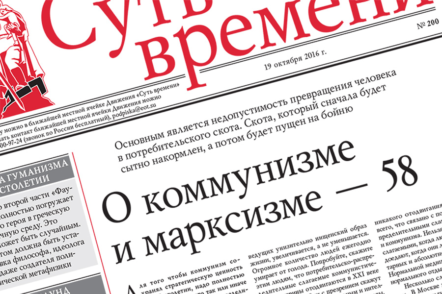 200 номер газеты «Суть времени»