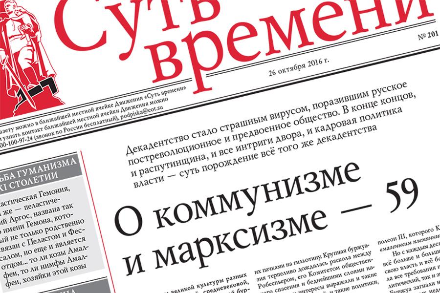 201 номер газеты «Суть времени»