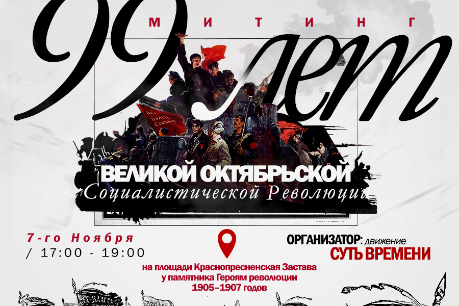 99 лет Великой Октябрьской Социалистической Революции