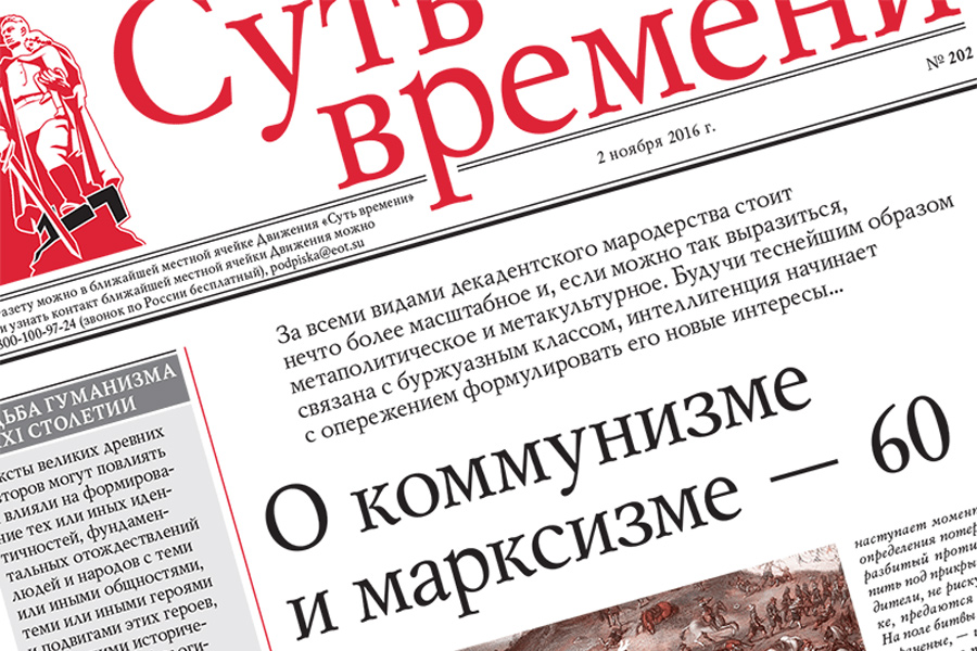202 номер газеты «Суть времени»
