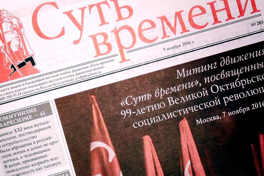 203 номер газеты «Суть времени»