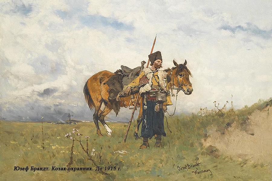 Юзеф Брандт. Козак охранник. До 1915 г.