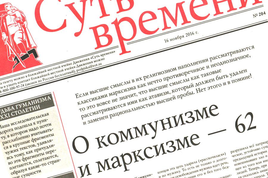 204 номер газеты «Суть времени»