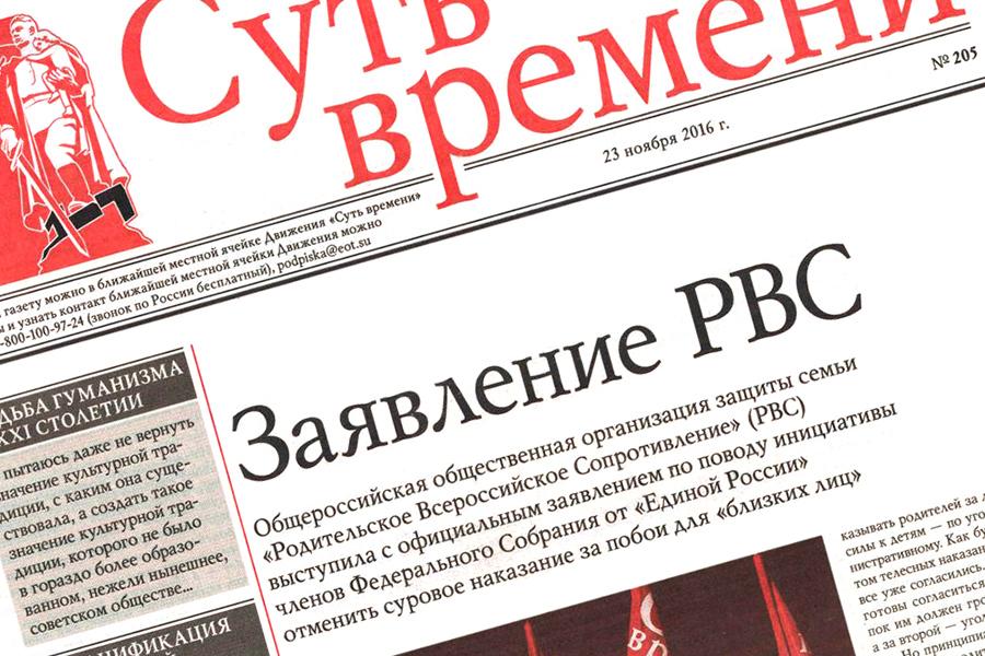 Вышел 205 номер газеты «Суть времени»