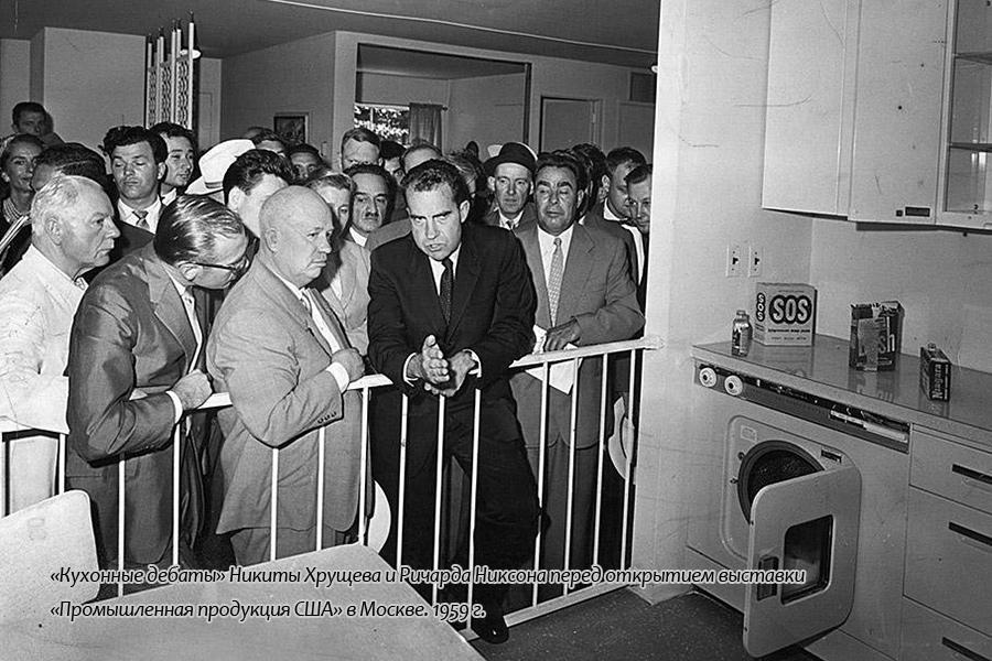 «Кухонные дебаты» Никиты Хрущева и Ричарда Никсона