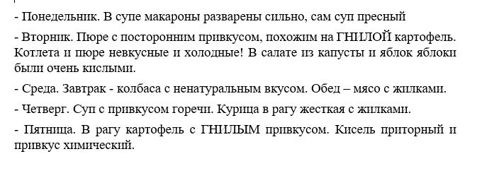 Чем кормит питерских школьников недобросовестный поставщик ООО «Кавалер»
